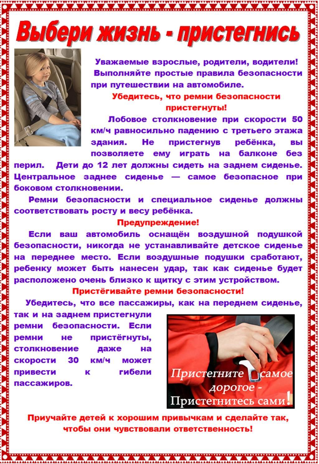 pamjatka_vyberi_zhizn-pristegnis