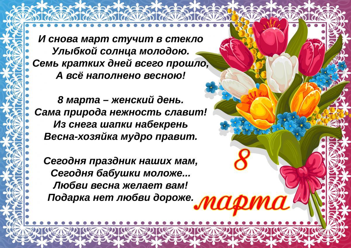 detskaya-stsenka-dlya-mam-s-8-martom-49851-large