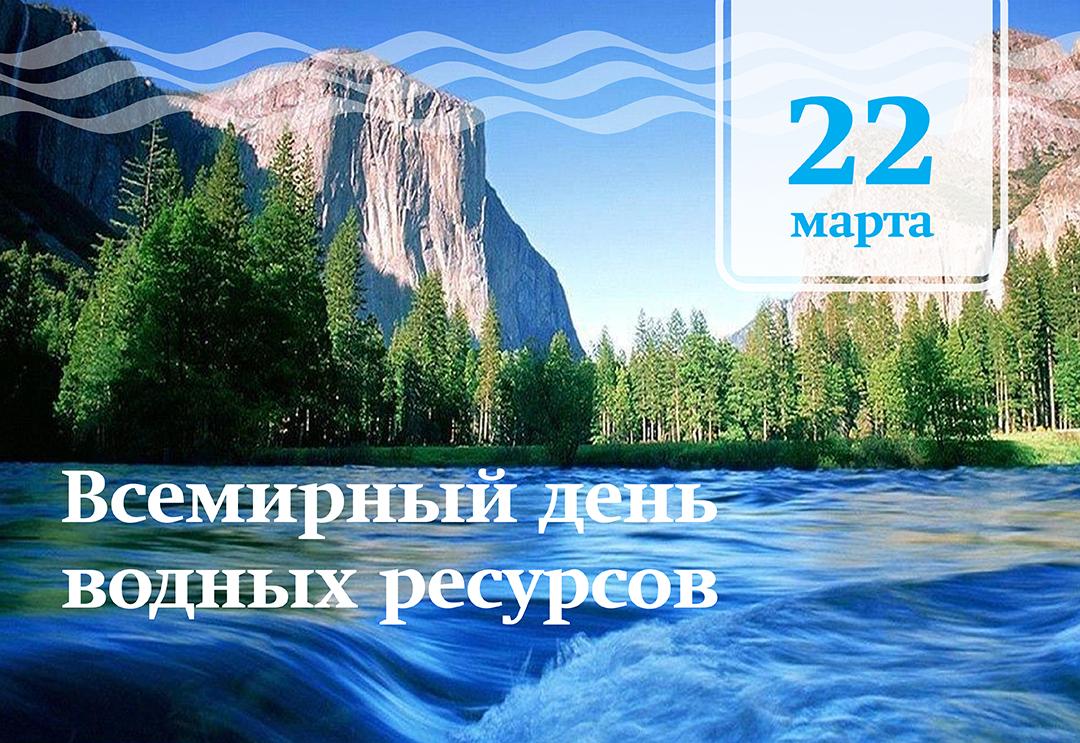 22-marta-vodnye-resursy