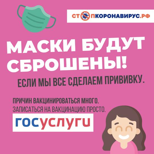 vaccine_mask_1080001