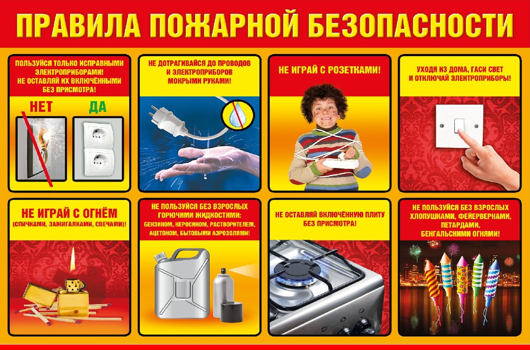 Пожарный надзор. Памятка детям