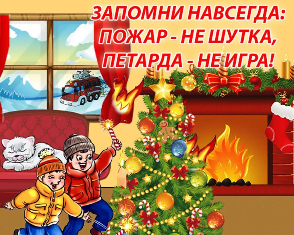 pozharnaya-v-ng2-1024x820