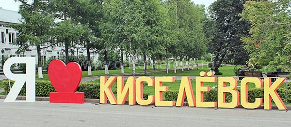 Kiselevsk2